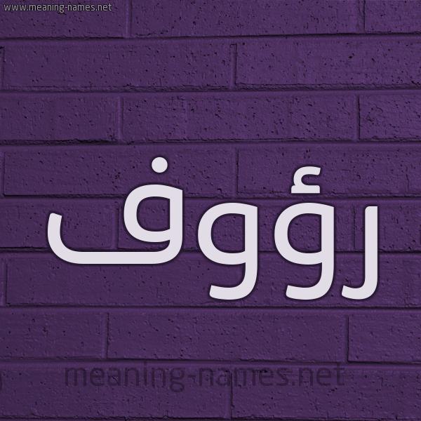 شكل 12 الإسم على الحائط الجداري صورة اسم رؤوف Raoof
