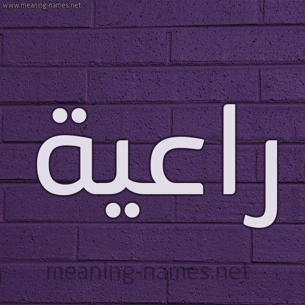 شكل 12 الإسم على الحائط الجداري صورة اسم راعية RAAIH