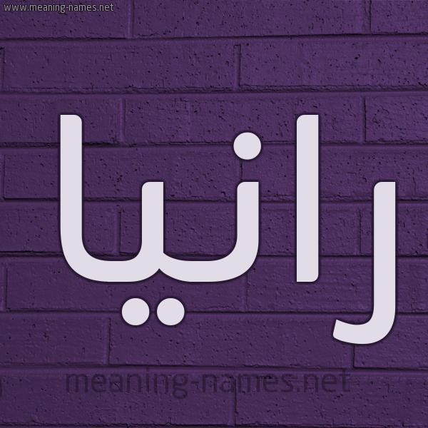 شكل 12 الإسم على الحائط الجداري صورة اسم رانيا Rania
