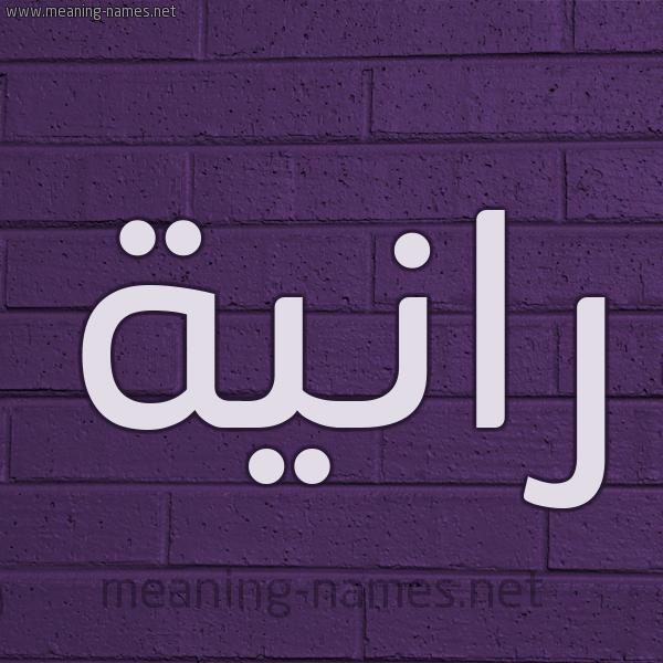 شكل 12 الإسم على الحائط الجداري صورة اسم رانية Ranyh