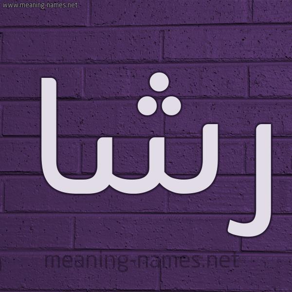 شكل 12 الإسم على الحائط الجداري صورة اسم رشا Rsha