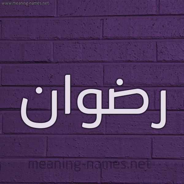 شكل 12 الإسم على الحائط الجداري صورة اسم رضوان Rdwan