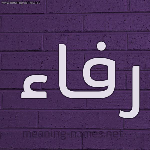 شكل 12 الإسم على الحائط الجداري صورة اسم رفاء Rfaa