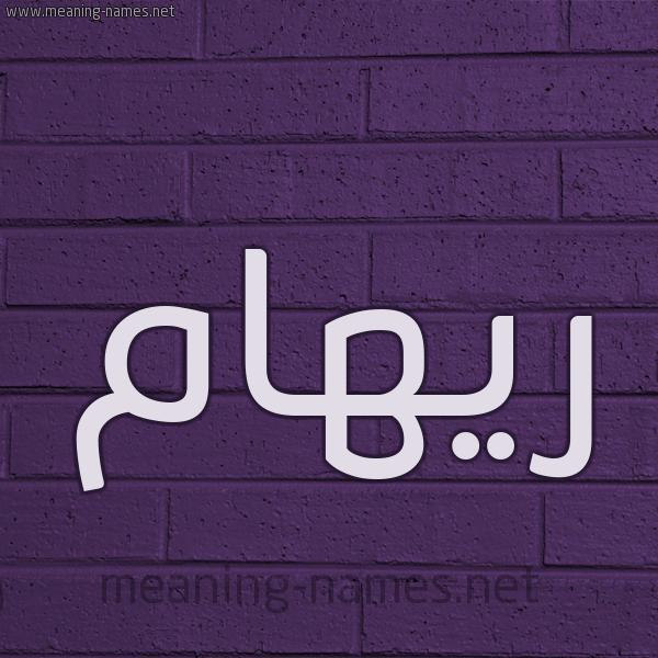 شكل 12 الإسم على الحائط الجداري صورة اسم رِيهام Reham