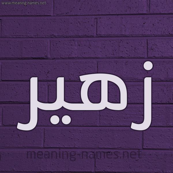 شكل 12 الإسم على الحائط الجداري صورة اسم زهير Zohyr