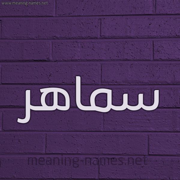 شكل 12 الإسم على الحائط الجداري صورة اسم سَماهِر SAMAHER