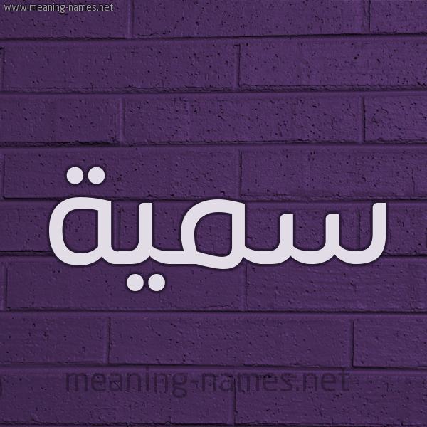 شكل 12 الإسم على الحائط الجداري صورة اسم سمية Somia