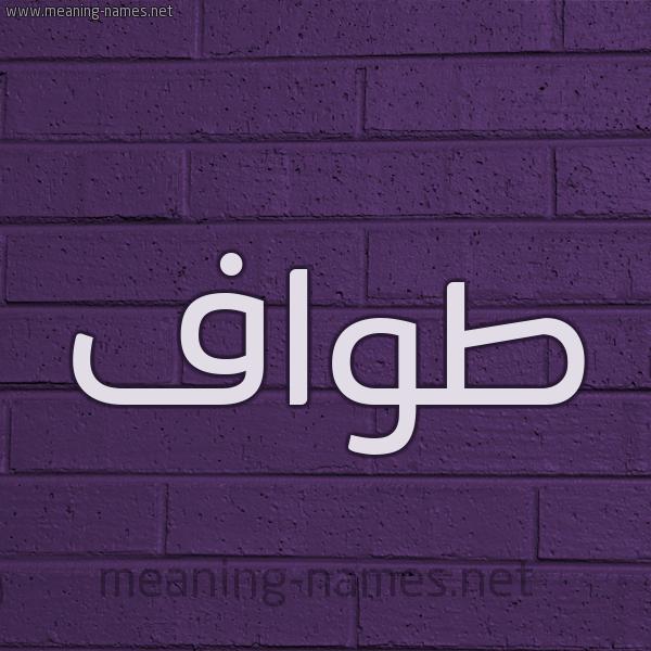 شكل 12 الإسم على الحائط الجداري صورة اسم طواف Twaf