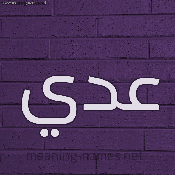 شكل 12 الإسم على الحائط الجداري صورة اسم عَدِيّ AADEI