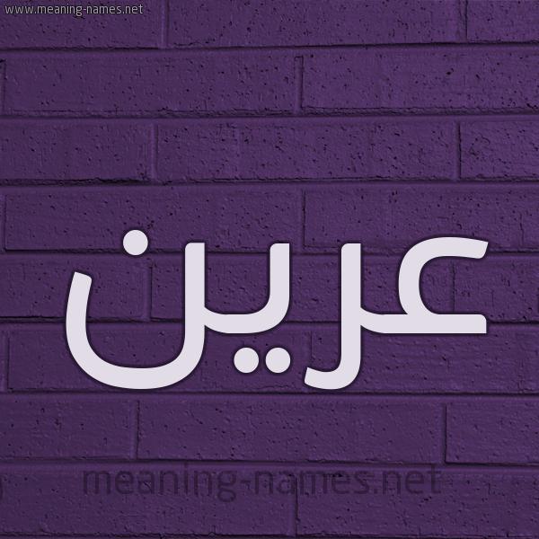 شكل 12 الإسم على الحائط الجداري صورة اسم عَرين AARIN