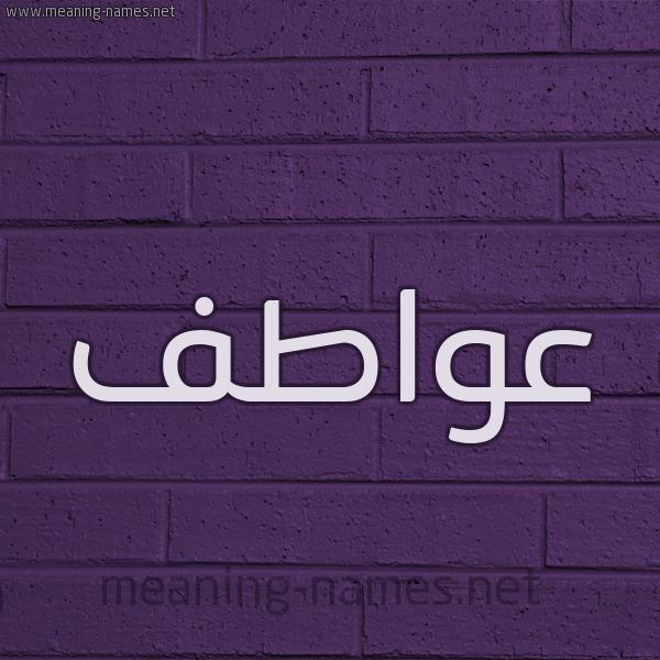 شكل 12 الإسم على الحائط الجداري صورة اسم عواطف Awatf