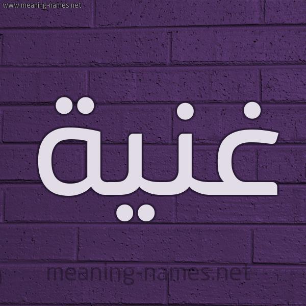 شكل 12 الإسم على الحائط الجداري صورة اسم غَنِيَّة GHANEIAH