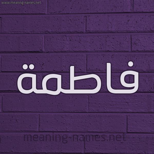 شكل 12 الإسم على الحائط الجداري صورة اسم فاطمة Fatma