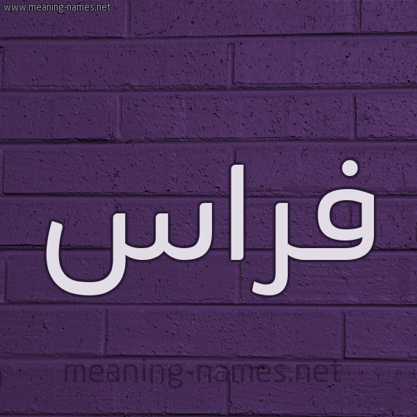 شكل 12 الإسم على الحائط الجداري صورة اسم فِرَاس Feras