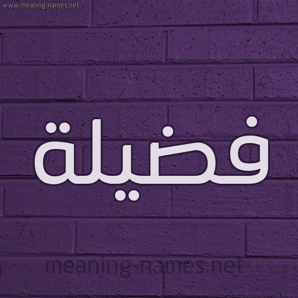 شكل 12 الإسم على الحائط الجداري صورة اسم فَضيلة FADILH