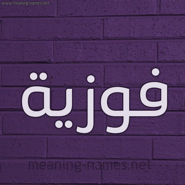 شكل 12 الإسم على الحائط الجداري صورة اسم فوزية Fawziya