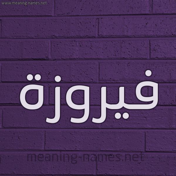 شكل 12 الإسم على الحائط الجداري صورة اسم فيروزة Fyrwza
