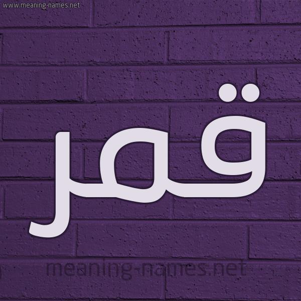 شكل 12 الإسم على الحائط الجداري صورة اسم قَمَر Qamar