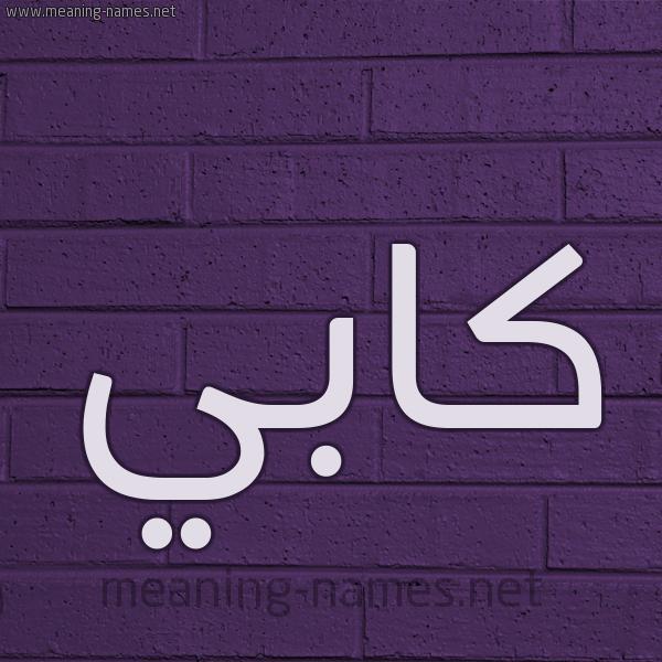 شكل 12 الإسم على الحائط الجداري صورة اسم كَابي KAABI