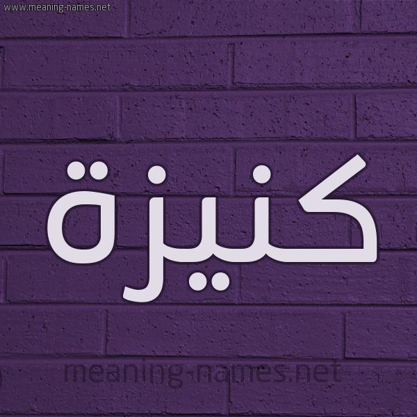 شكل 12 الإسم على الحائط الجداري صورة اسم كَنِيزة KANEIZH