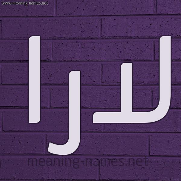 شكل 12 الإسم على الحائط الجداري صورة اسم لارا Lara