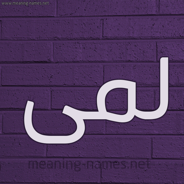 شكل 12 الإسم على الحائط الجداري صورة اسم لَمَى LAMAA