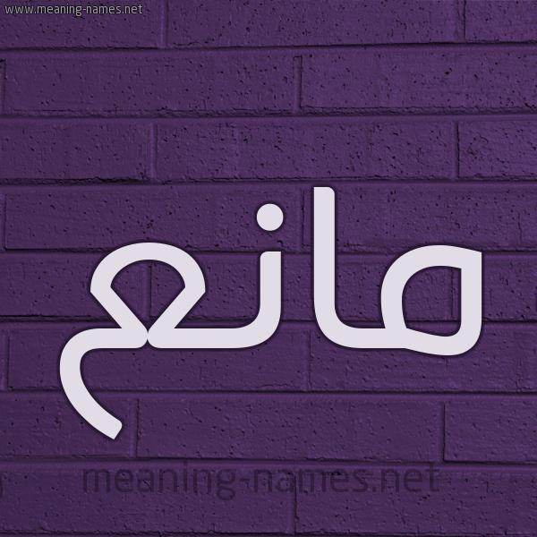 شكل 12 الإسم على الحائط الجداري صورة اسم مانِع MANEA