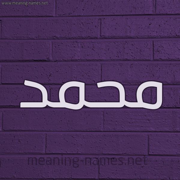 شكل 12 الإسم على الحائط الجداري صورة اسم محمد Mohammed