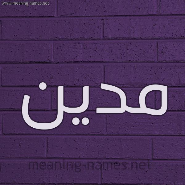 شكل 12 الإسم على الحائط الجداري صورة اسم مدين Mdin