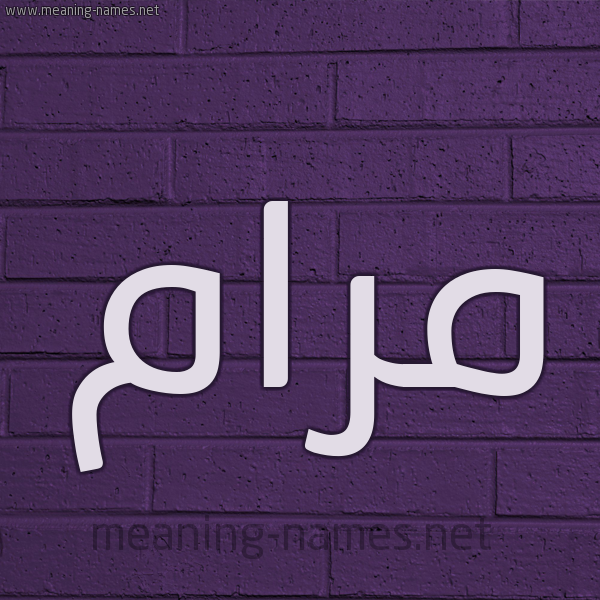 شكل 12 الإسم على الحائط الجداري صورة اسم مرام Maram