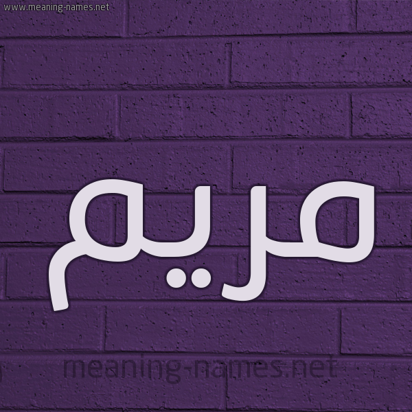 شكل 12 الإسم على الحائط الجداري صورة اسم مريم Mariem