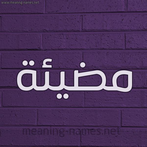 شكل 12 الإسم على الحائط الجداري صورة اسم مضيئة MDIEH