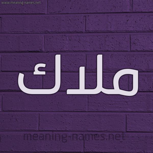 شكل 12 الإسم على الحائط الجداري صورة اسم ملاك Malak