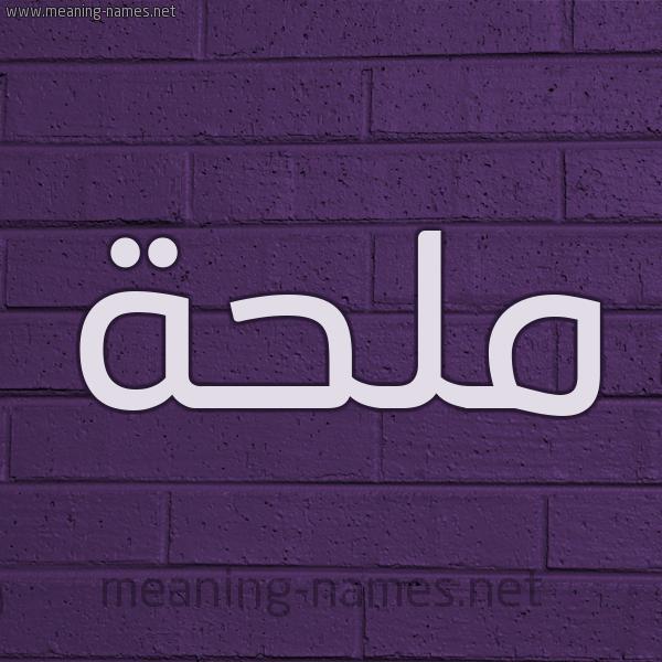 شكل 12 الإسم على الحائط الجداري صورة اسم ملحة Mlhh