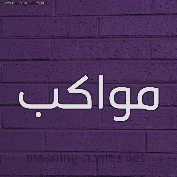 شكل 12 الإسم على الحائط الجداري صورة اسم مواكب Mwakb