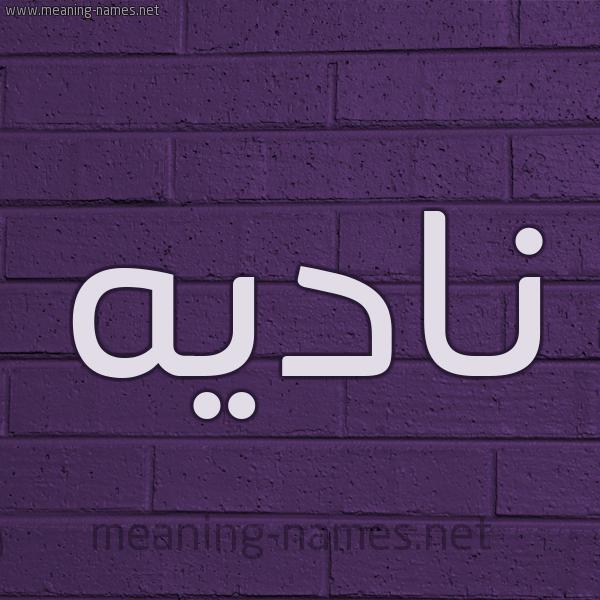 صور اسم ناديه قاموس الأسماء و المعاني