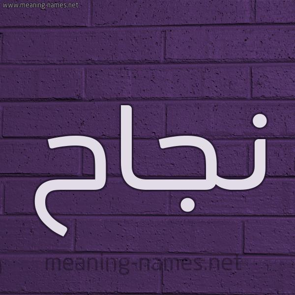 شكل 12 الإسم على الحائط الجداري صورة اسم نجاح Njaah