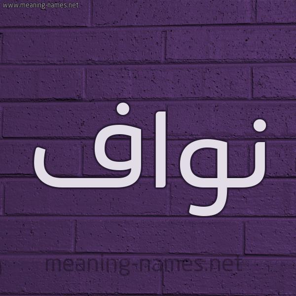 شكل 12 الإسم على الحائط الجداري صورة اسم نواف Nwaf