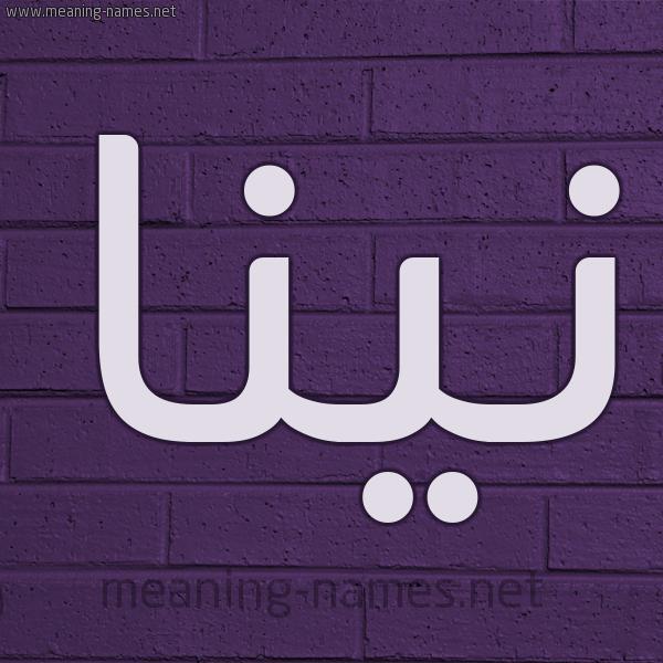 شكل 12 الإسم على الحائط الجداري صورة اسم نينا NINA