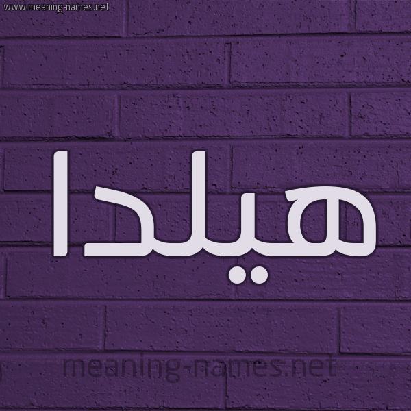 شكل 12 الإسم على الحائط الجداري صورة اسم هِيلْدا Heilda