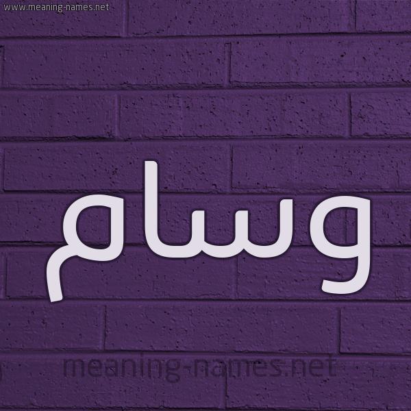شكل 12 الإسم على الحائط الجداري صورة اسم وسام Wesam