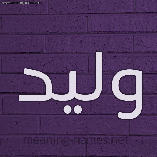 شكل 12 الإسم على الحائط الجداري صورة اسم وليد Waleed