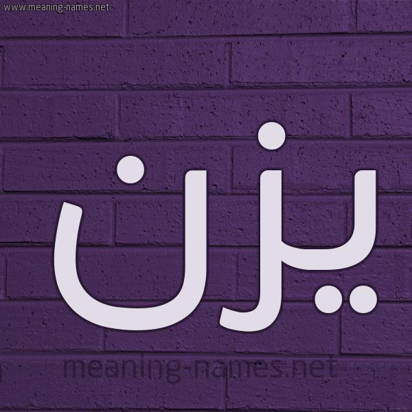 شكل 12 الإسم على الحائط الجداري صورة اسم يزن Yazn