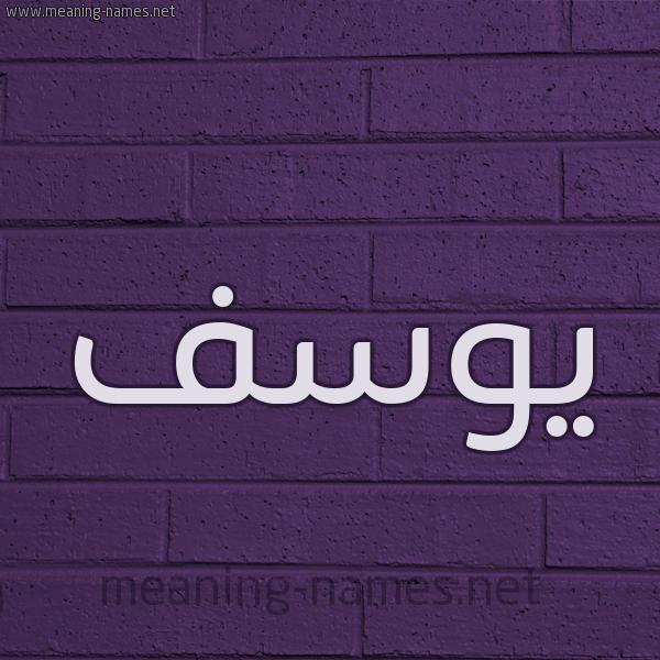 شكل 12 الإسم على الحائط الجداري صورة اسم يوسف Yousef