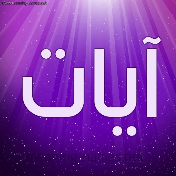 شكل 13 الإسم على خلفية باللون البنفسج والاضاءة والنجوم صورة اسم آيات Ayat