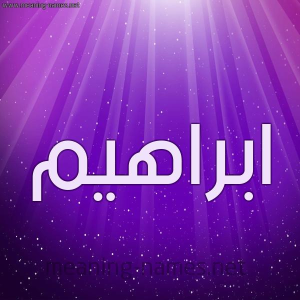 شكل 13 الإسم على خلفية باللون البنفسج والاضاءة والنجوم صورة اسم ابراهيم Ibrahim
