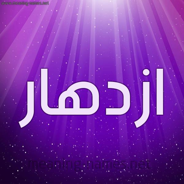 شكل 13 الإسم على خلفية باللون البنفسج والاضاءة والنجوم صورة اسم ازدهار Azdhar
