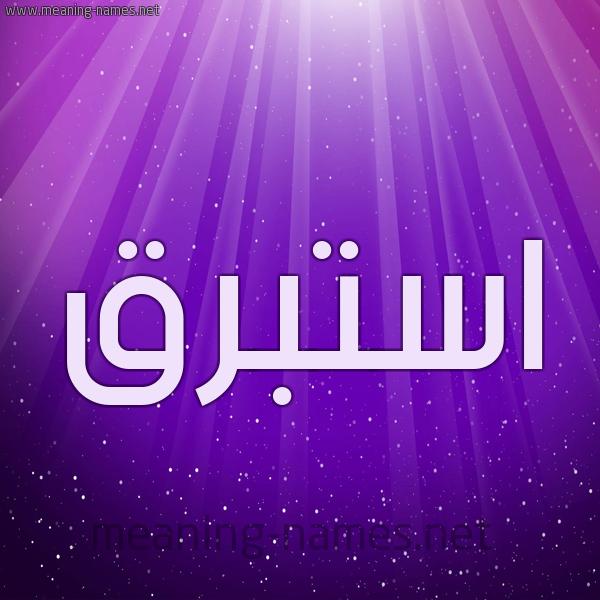 شكل 13 الإسم على خلفية باللون البنفسج والاضاءة والنجوم صورة اسم استبرق Astabraq