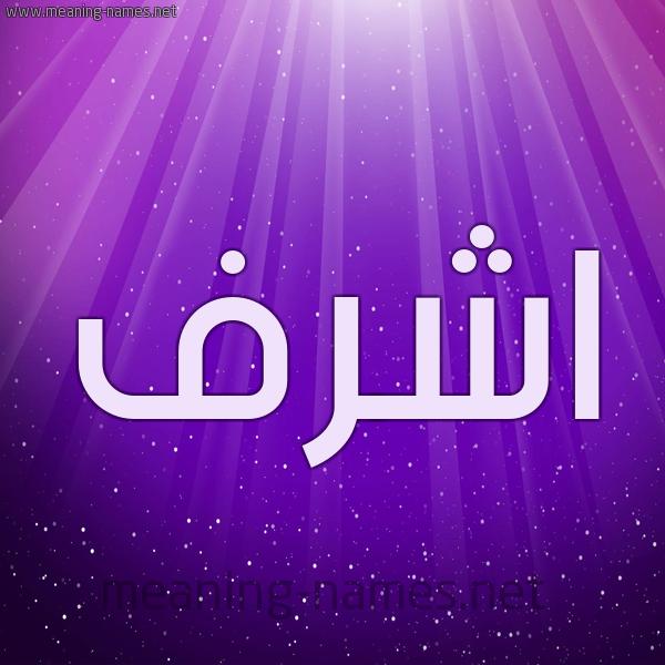 شكل 13 الإسم على خلفية باللون البنفسج والاضاءة والنجوم صورة اسم اشرف Ashrf
