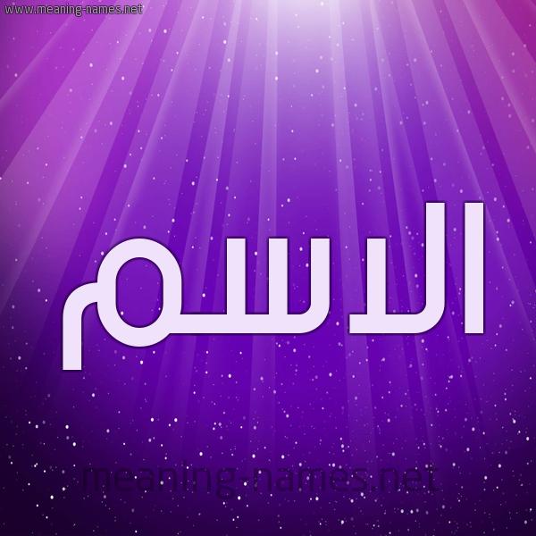 شكل 13 الإسم على خلفية باللون البنفسج والاضاءة والنجوم صورة اسم الاسم Alasm